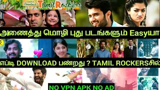 How To Download Movies In Tamil Rockers | Tamil Rockers Unblock Proxy | Download All Language movie