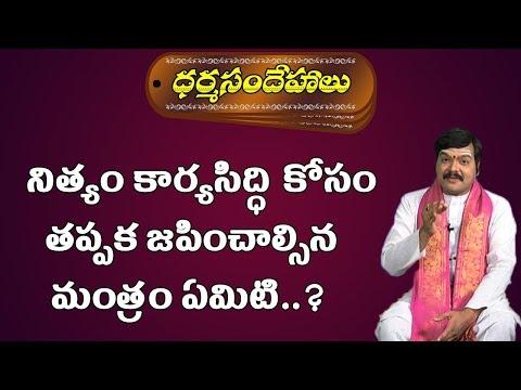 నిత్యం కార్యసిద్ధి కోసం తప్పక జపించాల్సిన మంత్రం ఏమిటి ? | Karya Siddhi Mantra | Pooja TV Telugu