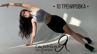 БЕСПЛАТНЫЙ ТАБАТА МАРАФОН СТРОЙНАЯ 10 тренировка FITLIFE