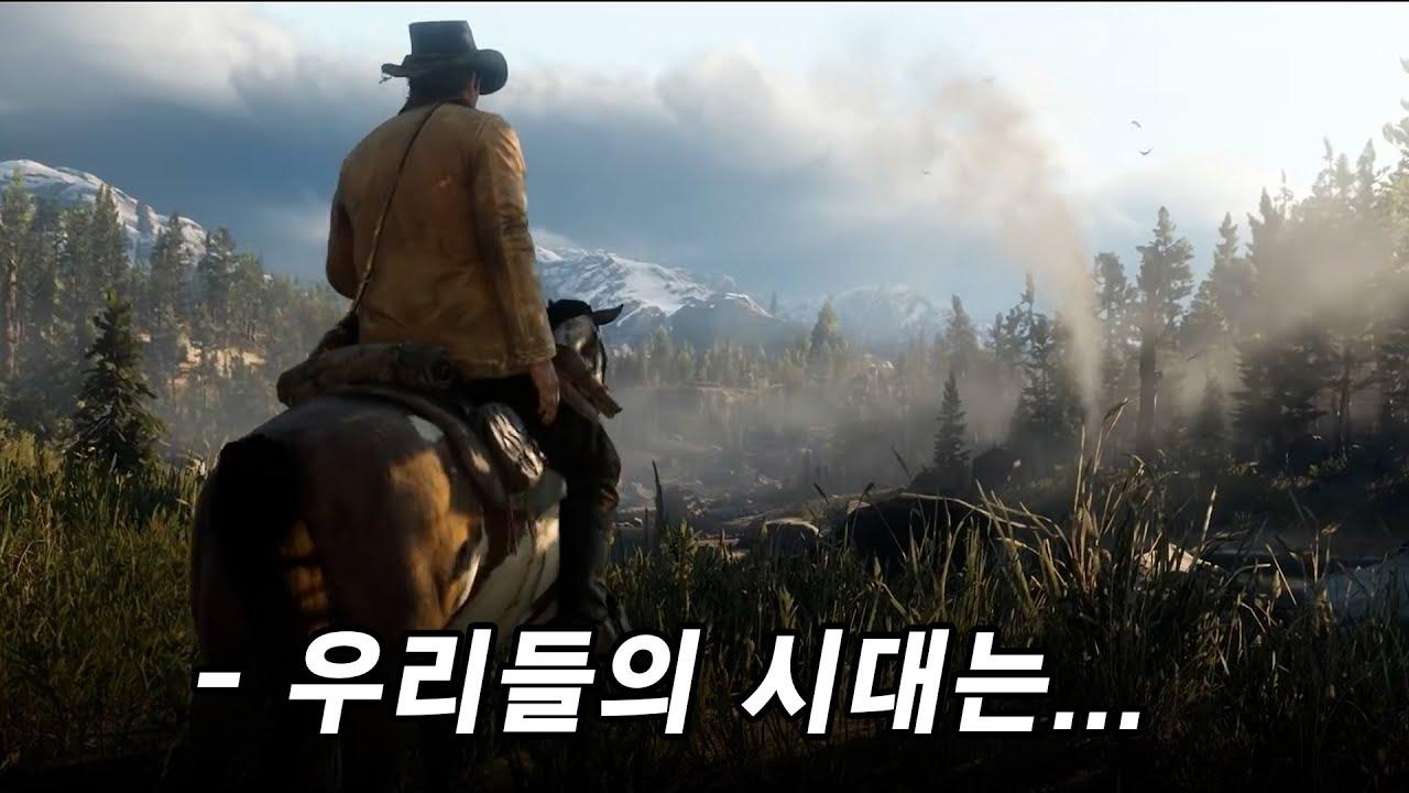 [3편] 영원한 무법자 - 레드 데드 리뎀션2 스토리