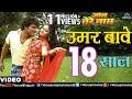 उमर ब व 18 स ल umar baye 18 saal jaan tere naam khesari lal yadav new bhojpuri song mp3