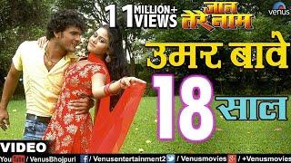 उमर बावे 18 साल | Umar Baye 18 Saal | Jaan Tere Naam | Khesari Lal Yadav | New Bhojpuri Song