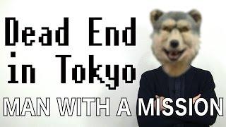【和訳】「Dead End in Tokyo」MAN WITH A NISSON/マンウィズ【解説/カバー/ 新曲/歌詞】
