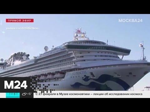 У россиянки на лайнере Diamond Princess выявили коронавирус - Москва 24