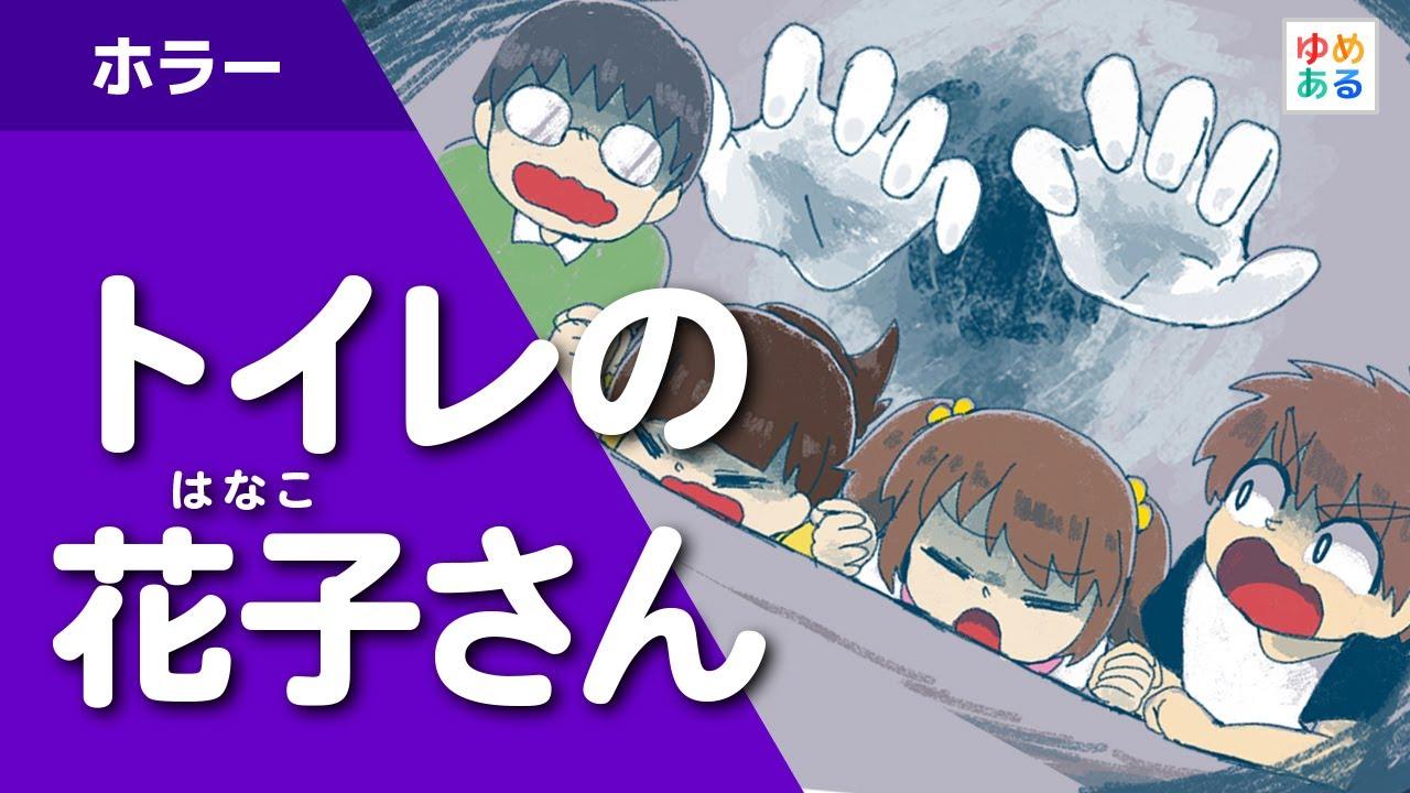 トイレの花子さん子供向け 少し怖い 妖怪おばけのお話 Youtube