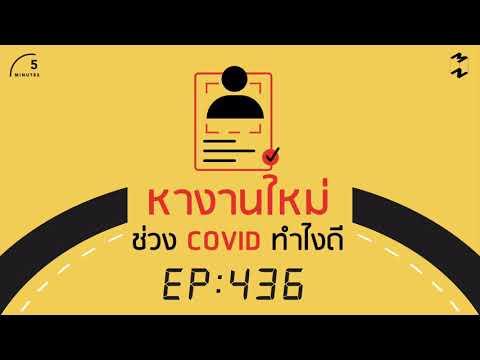 หางานใหม่ช่วง COVID ทำไงดี | 5 Minutes Podcast EP.436