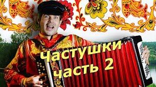 СУПЕР ЧАСТУШКИ БЕЗ МАТОВ ЧАСТЬ 2