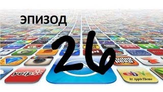 Обзор игр и приложений для iPhone-iPodTouch и iPad (26)