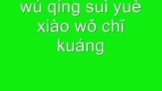 Sun Nan & Han Hong   Shenhua PinYin Mp3