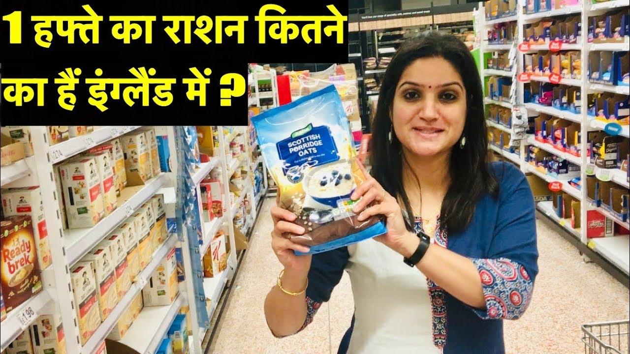 Indian Grocery Prices in England| England mei Ek Hafte ka Ration Kitne Ka aata hain| Sangwans Studio