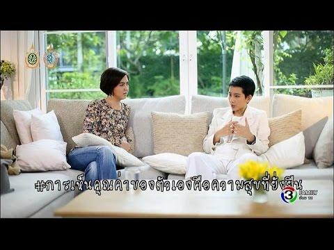 #Switch | อ้อม - สุนิสา | 09-08-59 | TV3 Official