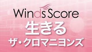 WSJ-19-002 生きる/ザ・クロマニヨンズ(吹奏楽J-POP) thumbnail
