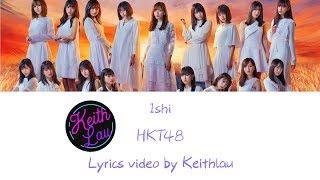 HKT48-意志 (Ishi)_Kan/Rom/Eng Lyrics 漢字/ローマ字/英語歌詞 Switch on CC for line distribution