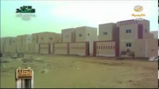 تقرير ياهلا عن وزارة الإسكان وصندوق التنمية العقاري
