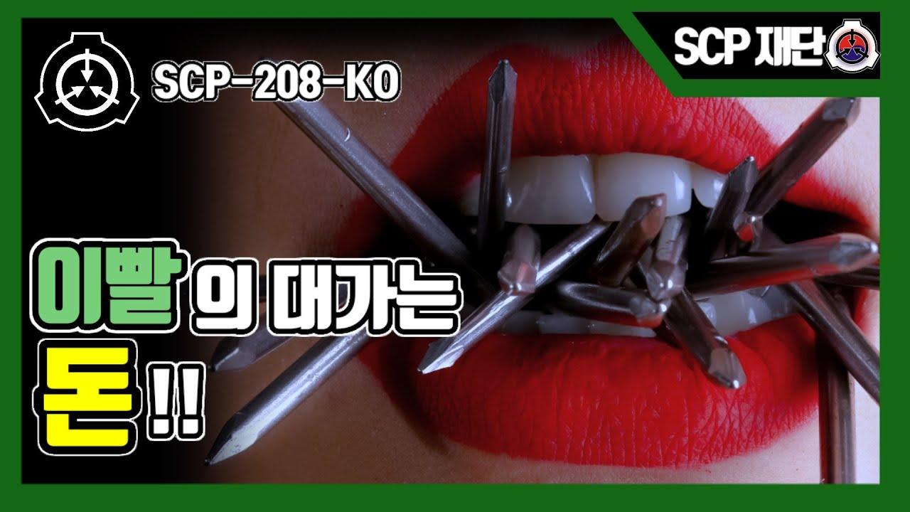 이빨이 빠지고 돈을준다! 이빨 요정들을 위한 껌, SCP-208-KO