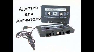 #Как сделаем AUX с касети