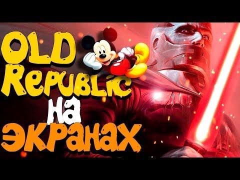 Disney Снимет Звездные войны: Рыцари Старой Республики / Star Wars: The Old Republic | киНОвости
