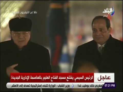 صدى البلد - لحظة افتتاح الرئيس السيسي مسجد الفتاح العليم بالعاصمة الإدارية الجديدة
