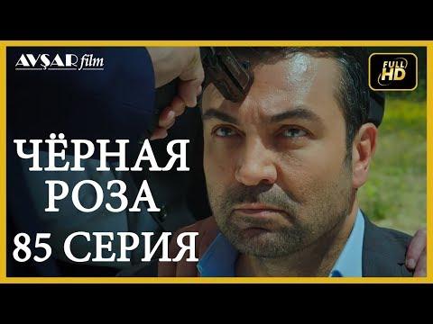 Чёрная роза 85 серия (Русский субтитр)
