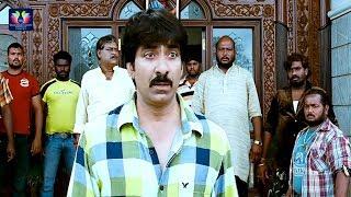Ravi Teja Ultimate Comedy Scene || Latest Telugu Comedy Scenes || TFC Comedy
