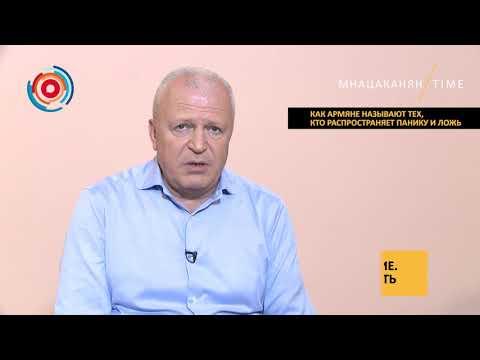 Мнацаканян/Time: Когда в Армении наступит время снять маски - YouTube