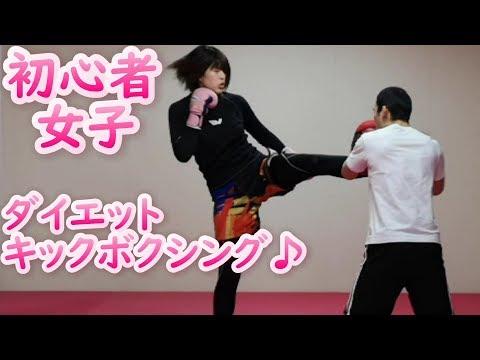ストレス発散!女子キックボクシングダイエット!脂肪燃焼!シェイプアップ!