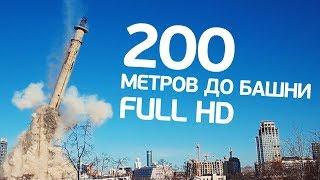 Снос башни. Екатеринбург (24.03.18) / TV tower demolishing. Yekaterinburg. Russia.