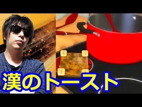 パンを焼いて現実逃避する男。 - YouTube