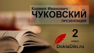 Корней Чуковский: биография (презентация, 2 класс)