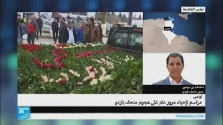 تونس: مراسم لإحياء مرور عام على هجوم متحف باردو
