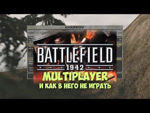 Battlefield 1942 - Multiplayer и Как в Него Не Играть