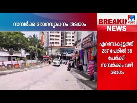 കൊച്ചിയില് അനാവശ്യമായി പുറത്തിറങ്ങരുത്; കർശന നടപടിയുമായി പൊലീസ് | Kochi | Containment zones