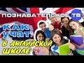 Как учат в английской школе (Познавательное ТВ, Василий Колокольцов)
