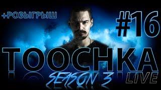 Toochka Live #16 S3 | Viva la Cloud