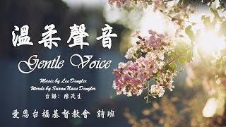 溫柔聲音(附歌詞) Gentle Voice