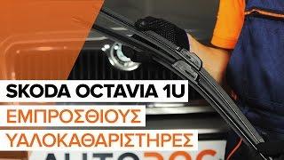 Πώς αλλαζω Καθαριστήρα SKODA OCTAVIA (1U2) - δωρεάν διαδικτυακό βίντεο