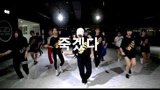 MIND DANCE (마인드댄스) 방송댄스 (K-pop Dance Cover)   아이콘(ikon) - 죽겠다