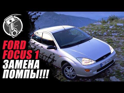 Ford focus замена помпы