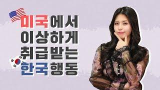 [문화] 헐~ 이게 한국인만 하는 행동이라고? 😳 | 미국에서 이상한 취급 받는 법 8가지