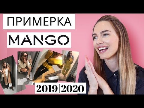 Шопинг влог | Покупки одежды на осень 2019  Mango |   Модные советы  ! Blogonheels