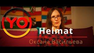 Thema 'Heimat' (B1)/'Родина' (уровень В1)