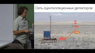 [Коллоквиум]: Машинное обучение в экспериментах по наблюдению космических лучей