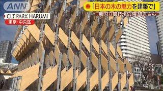 日本らしさと開放感!隈研吾氏の新たな木造デザイン(19/12/05)
