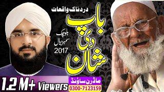 vuclip Hafiz Imran Aasi (Baap Di Shan )By Modren Sound Sialkot 03007123159