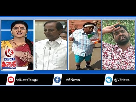 CM KCR On Telangana Debt | MP Shiva Prasad As School Student | SSC Paper Leakage | Teenmaar News