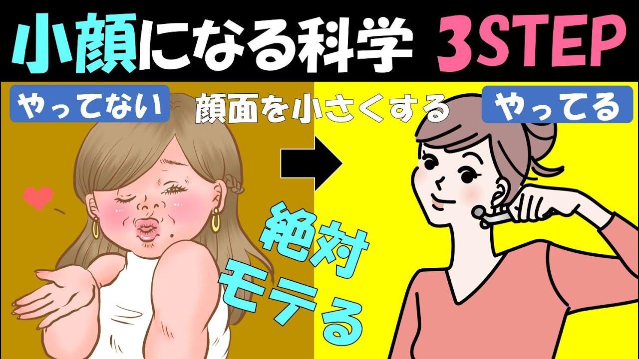 【科学的根拠あり】顔面を小さくする為の科学 3STEP  ~小顔効果でモテまくる方法~