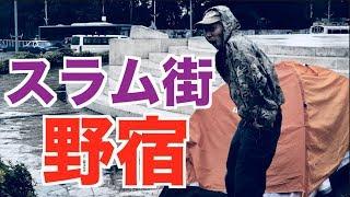 【警察沙汰‼︎】エチオピアのスラム街で野宿してみた…【アフリカ縦断#8】 thumbnail
