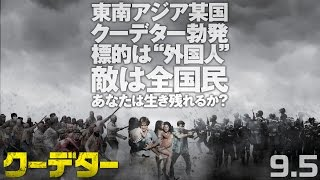 9/5(土)公開 『クーデター』 本予告 結城舞衣 動画 29