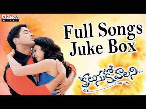 Kalusukovalani (కలుసుకోవాలని ) Telugu Movie Full Songs II Juke Box II Uday Kiran, Gajala