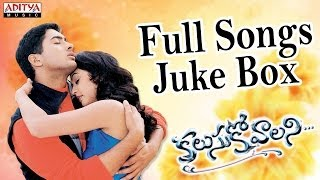 Kalusukovalani (కలుసుకోవాలని ) Telugu Movie Full Songs II Juke Box II Uday Kiran, Gajala